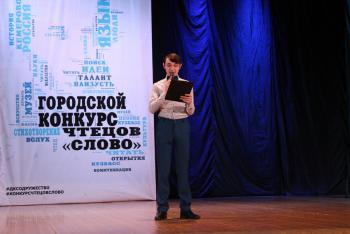 VIII городской конкурс чтецов «Слово»