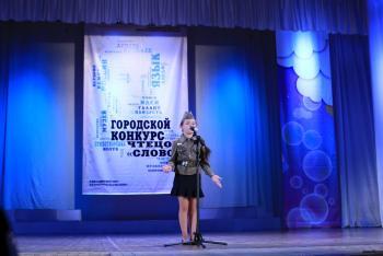 IX городской конкурс чтецов «С�